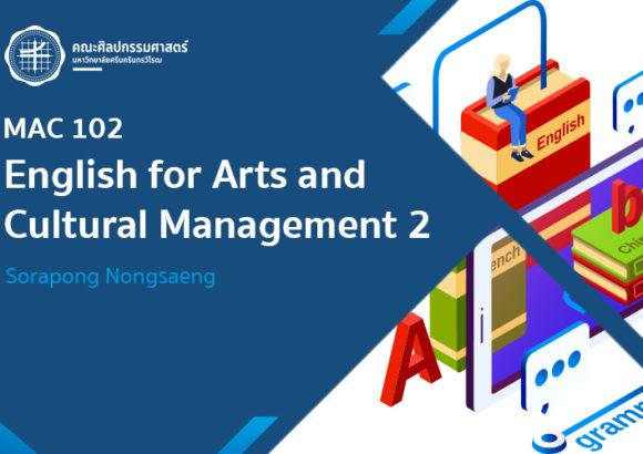 นกศ 102 ภาษาอังกฤษเพื่อการจัดการศิลปวัฒนธรรม 2
